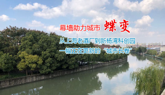 从上海老酒厂到新杨湾科创园 —— 一
